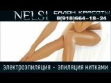 Салон красоты Nelsi. Изготовление и размещение рекламного ролика в маршрутном транспорте г.Анапа